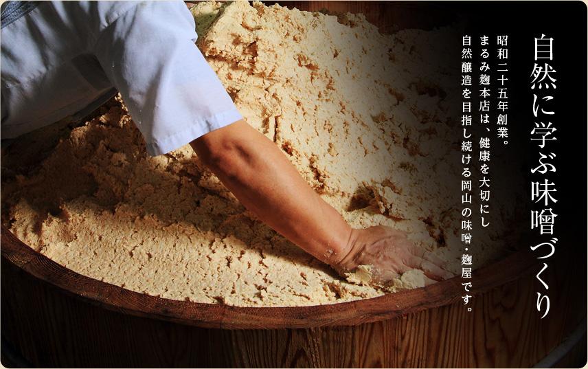 自然に学ぶ味噌づくり昭和二十五年創業。まるみ麹本店は、健康を大切にし自然醸造を守り続ける岡山の味噌・麹屋です。