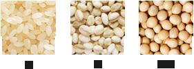 米、麦、大豆