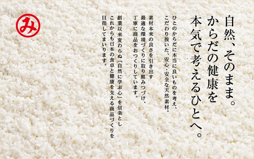 素材製法へのこだわり | 麹、味噌の「まるみ麹本店」のこだわり無添加 ...